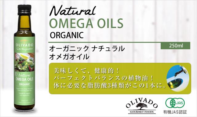 オーガニック ナチュラル オメガオイル 250ml美味しくて、健康的! パーフェクトバランスの植物油!体に必要な脂肪酸3種類がこの1本に。