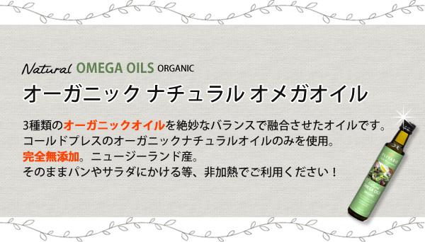 オーガニック ナチュラル オメガオイル3種類のオーガニックオイルを絶妙なバランスで融合させたオイルです。コールドプレスのオーガニックナチュラルオイルのみを使用。完全無添加。ニュージーランド産。そのままパンやサラダにかける等、非加熱でご利用ください!