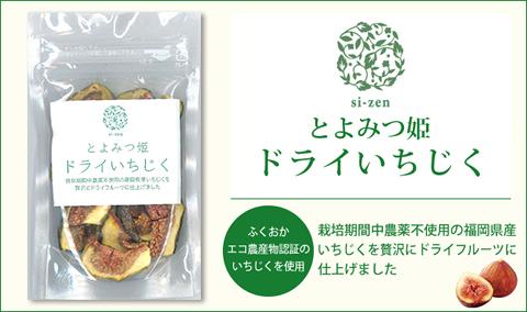ヤカベのドライいちじく40g 栽培期間中農薬不使用の福岡県産いちじくを贅沢にドライフルーツに仕上げました